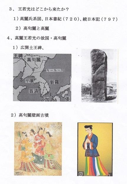 高麗の里・歴史ロマンの旅3