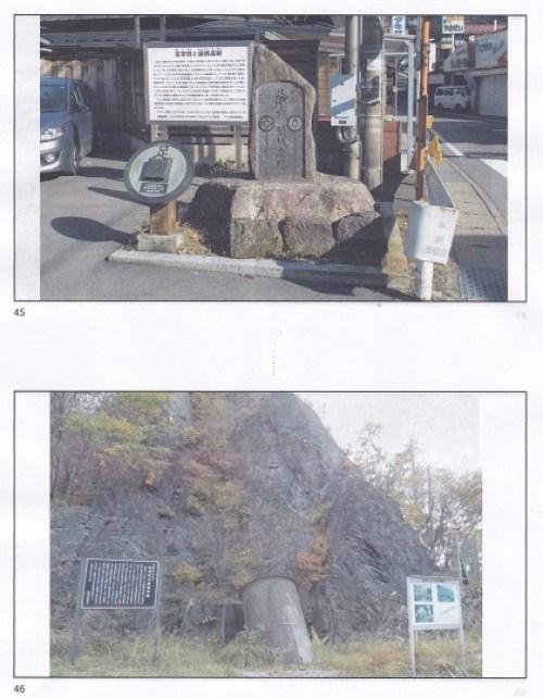 まだ終わらない足尾銅山鉱毒事件23