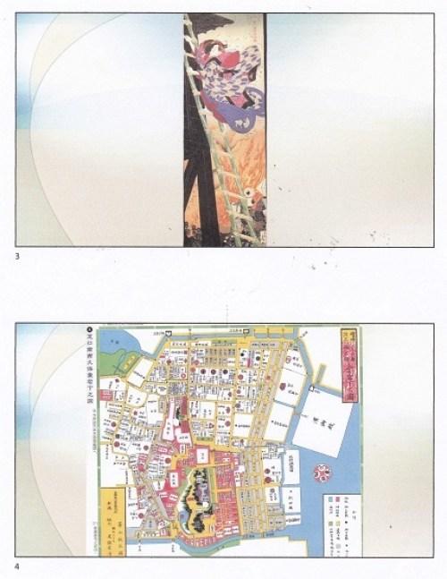 江戸検定の話パワポ資料2