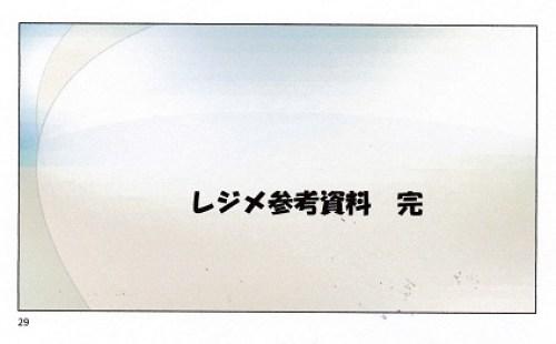 江戸検定の話パワポ資料15