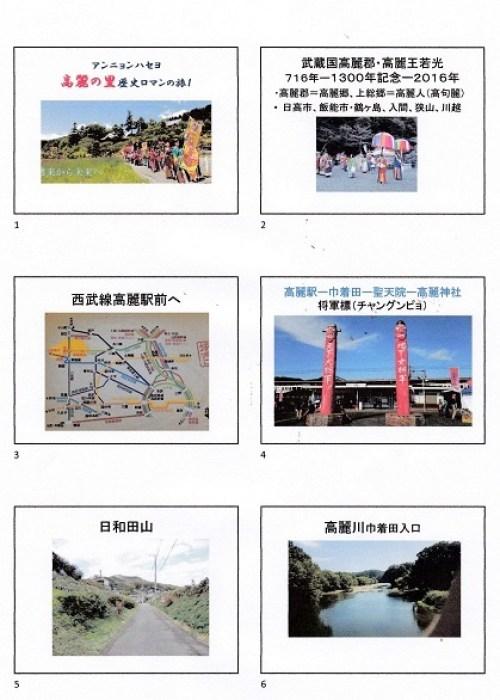 高麗の里・歴史ロマンの旅パワポ資料① 1