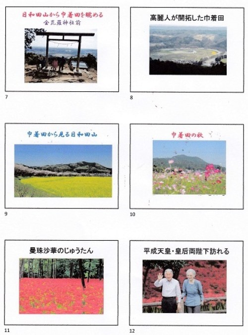高麗の里・歴史ロマンの旅パワポ資料① 2