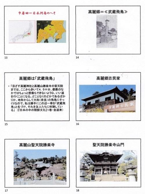 高麗の里・歴史ロマンの旅パワポ資料① 3