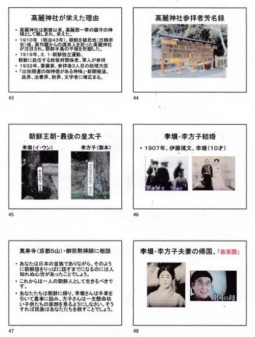 高麗の里・歴史ロマンの旅パワポ資料① 8
