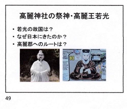 高麗の里・歴史ロマンの旅パワポ資料① 9