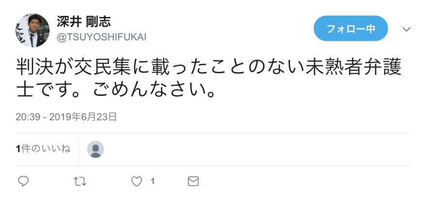 深井弁護士質問箱Twitter 2019-06-25 192421png
