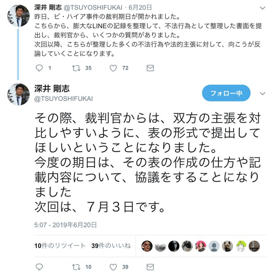 深井弁護士Twitter 裁判官からは、双方の主張を対比しやすいように、表の形式で提出してほしいということになりました。