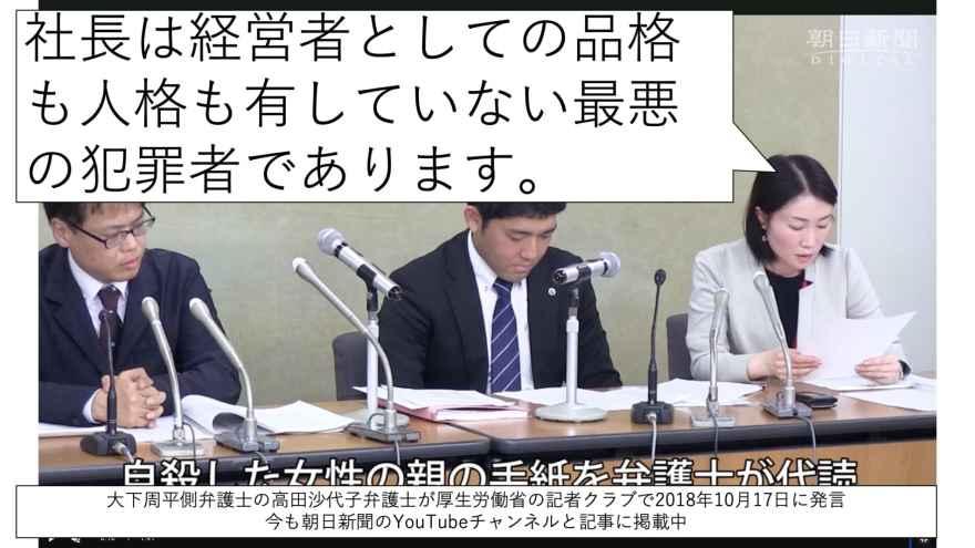 高田沙代子弁護士 清水有高は最悪の犯罪者発言