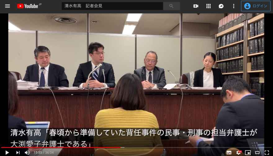 背任 刑事 民事 ビ・ハイア社代表取締役・清水有高の記者会見 2019年1月11日 東京・霞ヶ関の裁判所内司法記者クラブにて