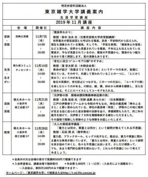 20191022東京雑大11月予定