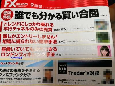 月刊FX攻略com2019年9月号