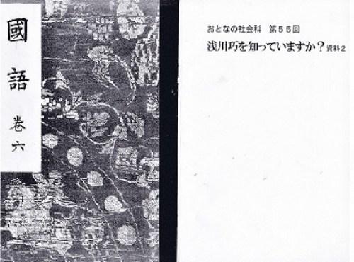 浅川巧教科書追悼 1