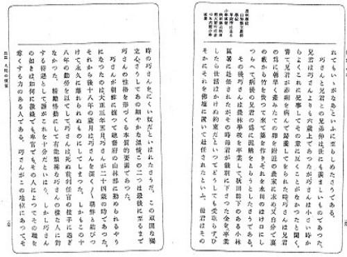 浅川巧教科書追悼 4