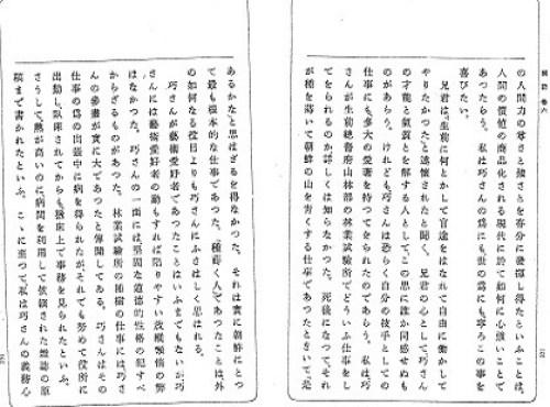 浅川巧教科書追悼 5