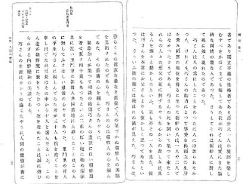 浅川巧教科書追悼 7
