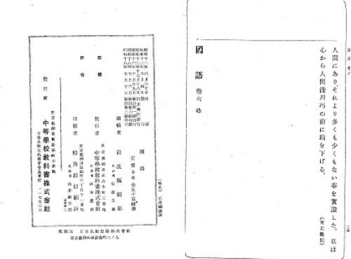 浅川巧教科書追悼 8
