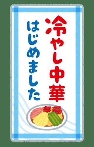 food_hiyashi_chuka_hajimemashita.png