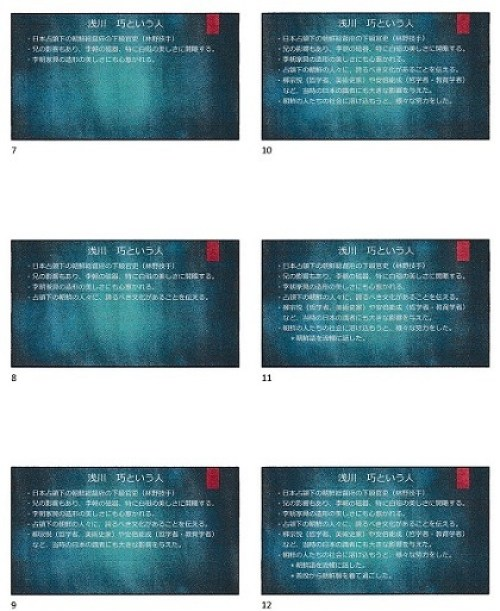 浅川巧パワポ資料2
