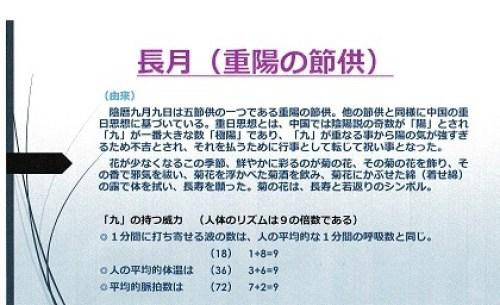 9月重用の節句8