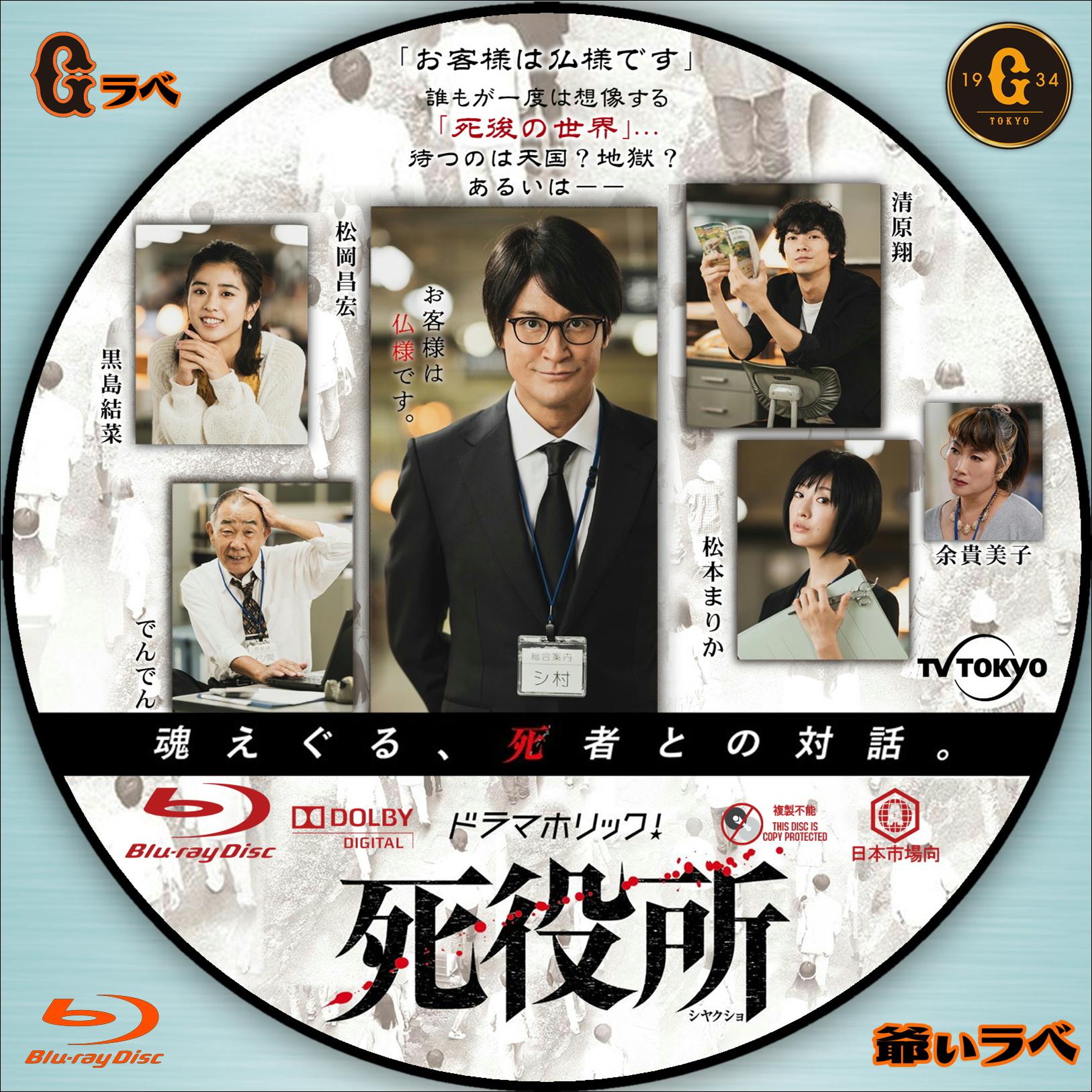 自作 BD・DVDラベルの「爺ぃラベ」 ドラマ
