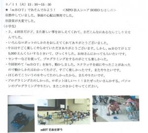 SSM記事2