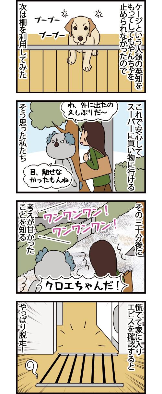 08052021_dogcomic1.jpg