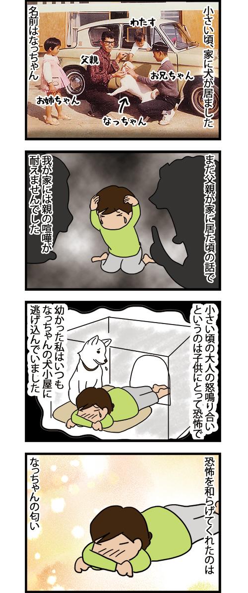 Natsu_mini1.jpg