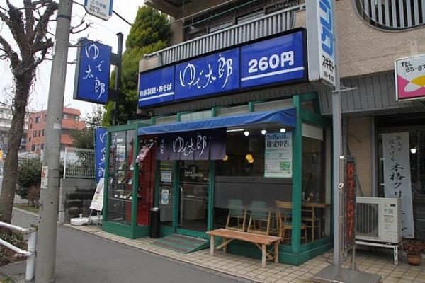 640px-Yudetaro.jpg