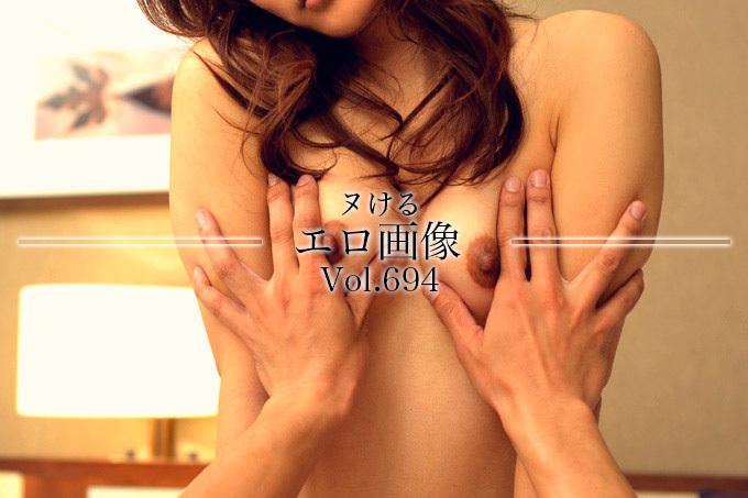 ヌけるエロ画像 Vol.694