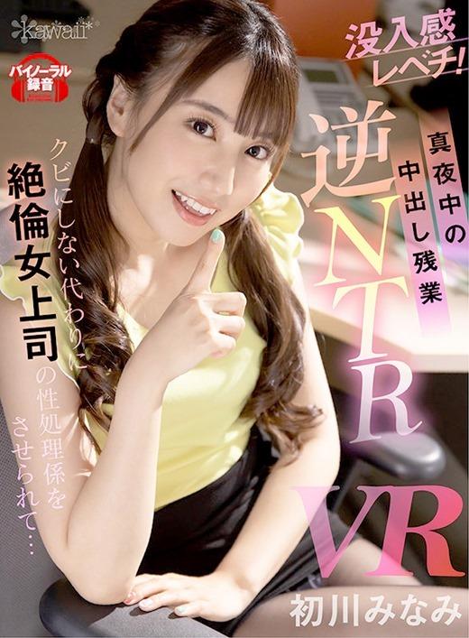 VR初川みなみ 01