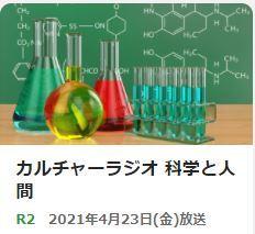 20210423科学と人間