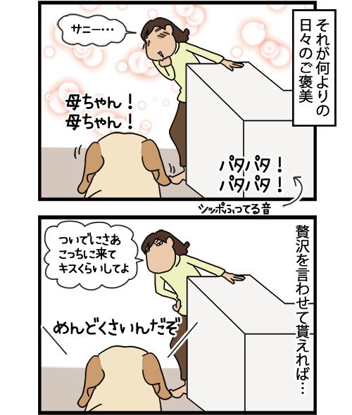 08102021_dogcomic_2.jpg