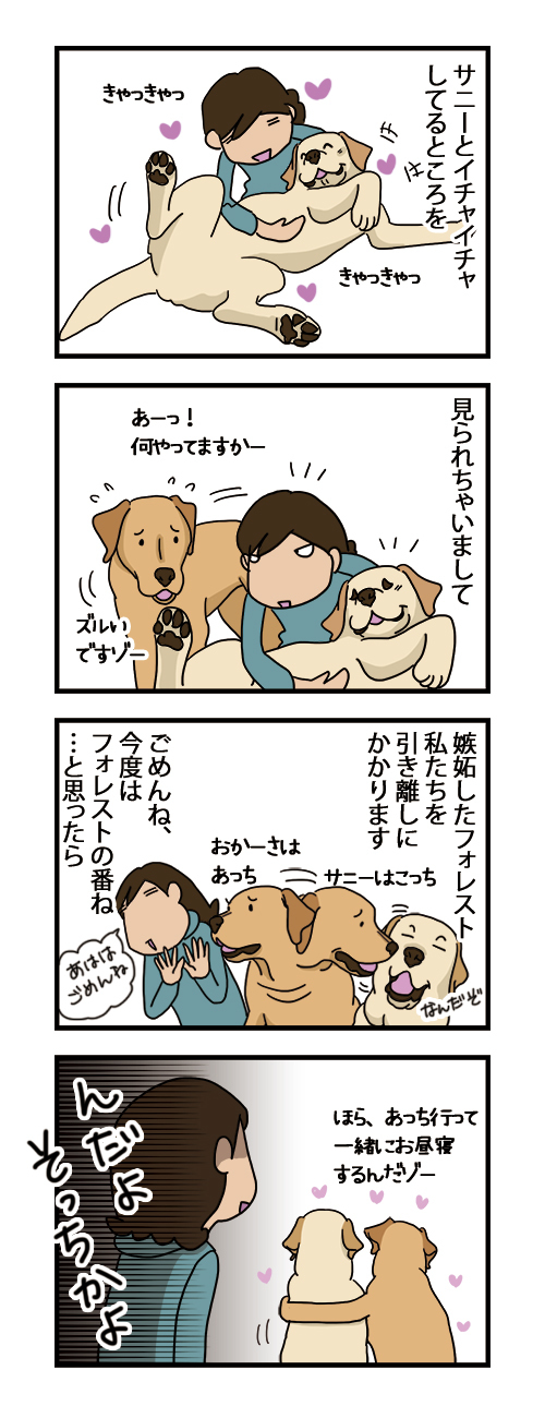 13072021_dogcomic.jpg