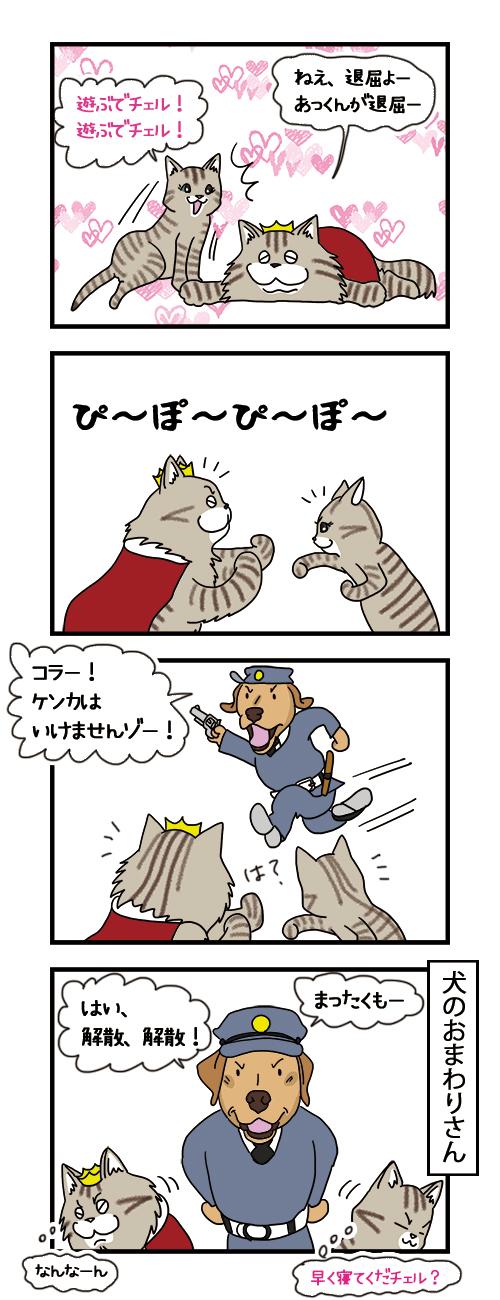 14102021_dogcomic.jpg