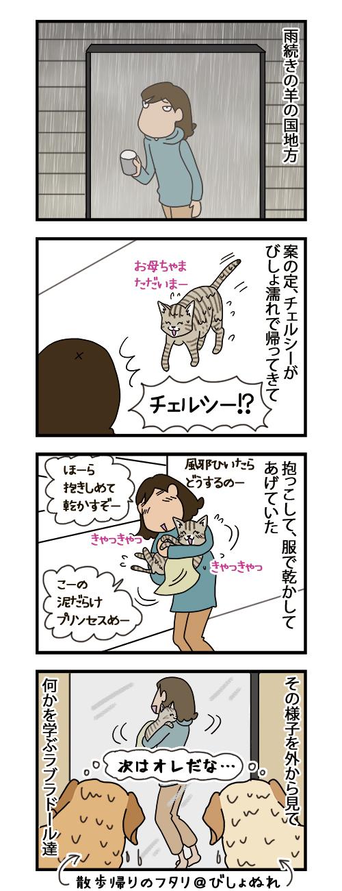17082021_dogcomic.jpg