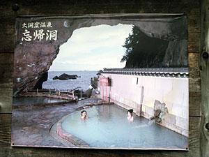 京都はんなりデザイナーのハワイウエディングアルバム 『那智勝浦溫泉』名物露天風呂を堪能する