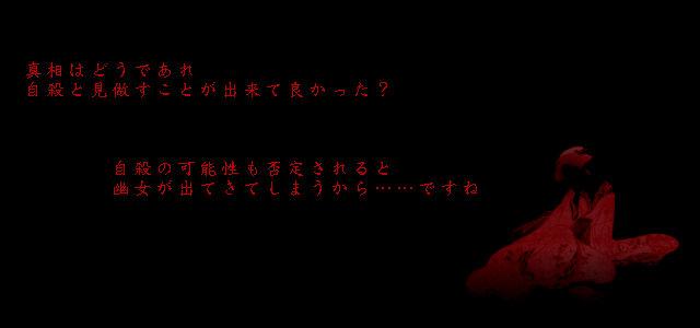 ミステリあれやこれや 三津田信三「幽女の如き怨むもの」