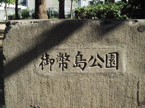 御幤島公園