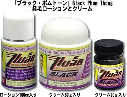 「ブラック・モムトーン」Black Phom Thong発毛ローションとクリーム