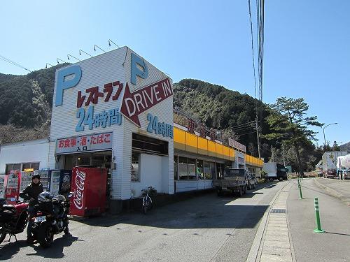 ドライブイン東海道 1