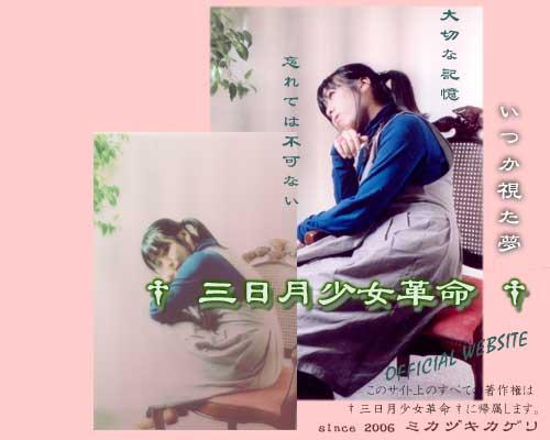 ミカヅキ個人サイトイメージ
