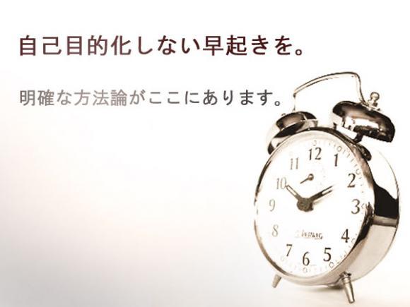 早起き_convert_20110514112157