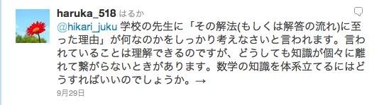Twitter _ @hikari_juku-2