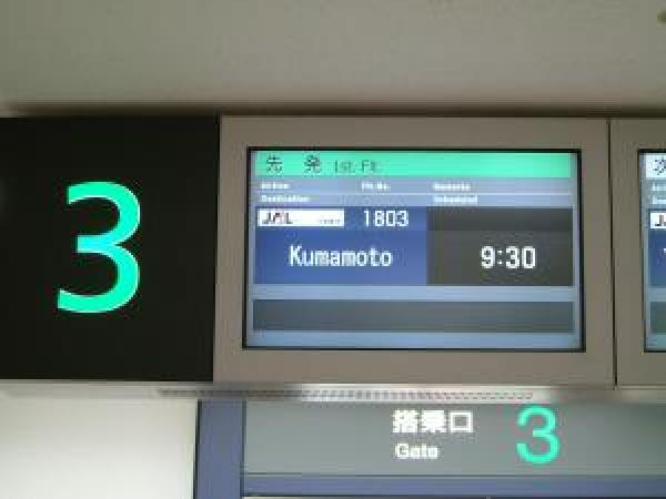 kumamoto+005_convert_20100301135653.jpg