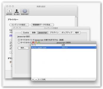 Google Chromeでitunes.apple.comのjavascriptを制限する