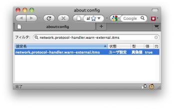 Firefoxでのitmsリンクブロック1