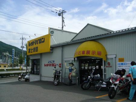 レッドバロン富士吉田店