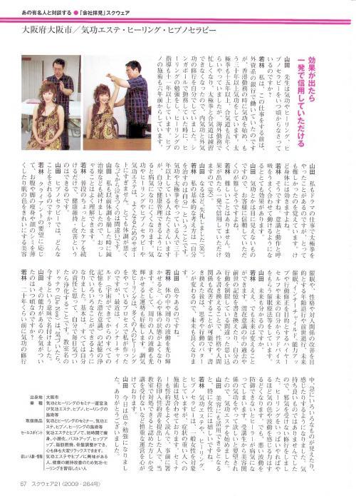 山田まりやさんとの対談記事2