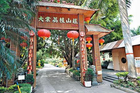 §萄萄‧愛麗絲的食,玩,遊,養,樂筆記本§ 元朗大棠荔枝山莊--香港遊樂第一站