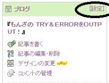 $もんざの TRY&ERRORをOUTPUT!-ブクログ4
